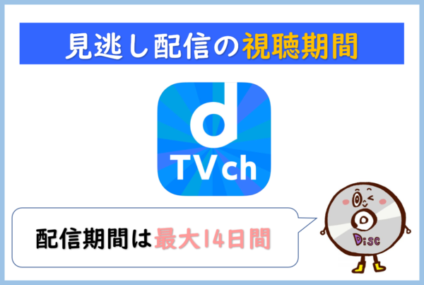 DTVチャンネル 見逃し配信の視聴期間