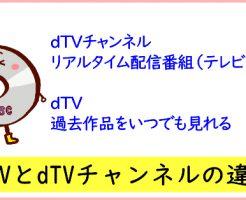 dTVとdTVチャンネルの違い