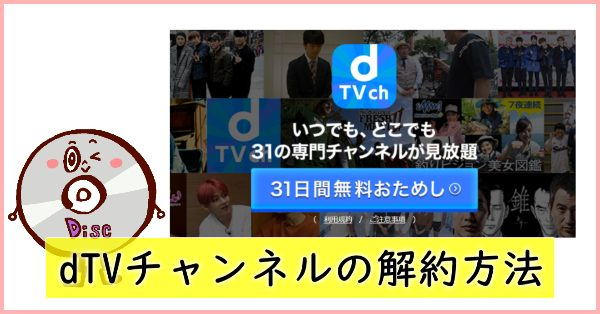 dTVチャンネルの解約方法