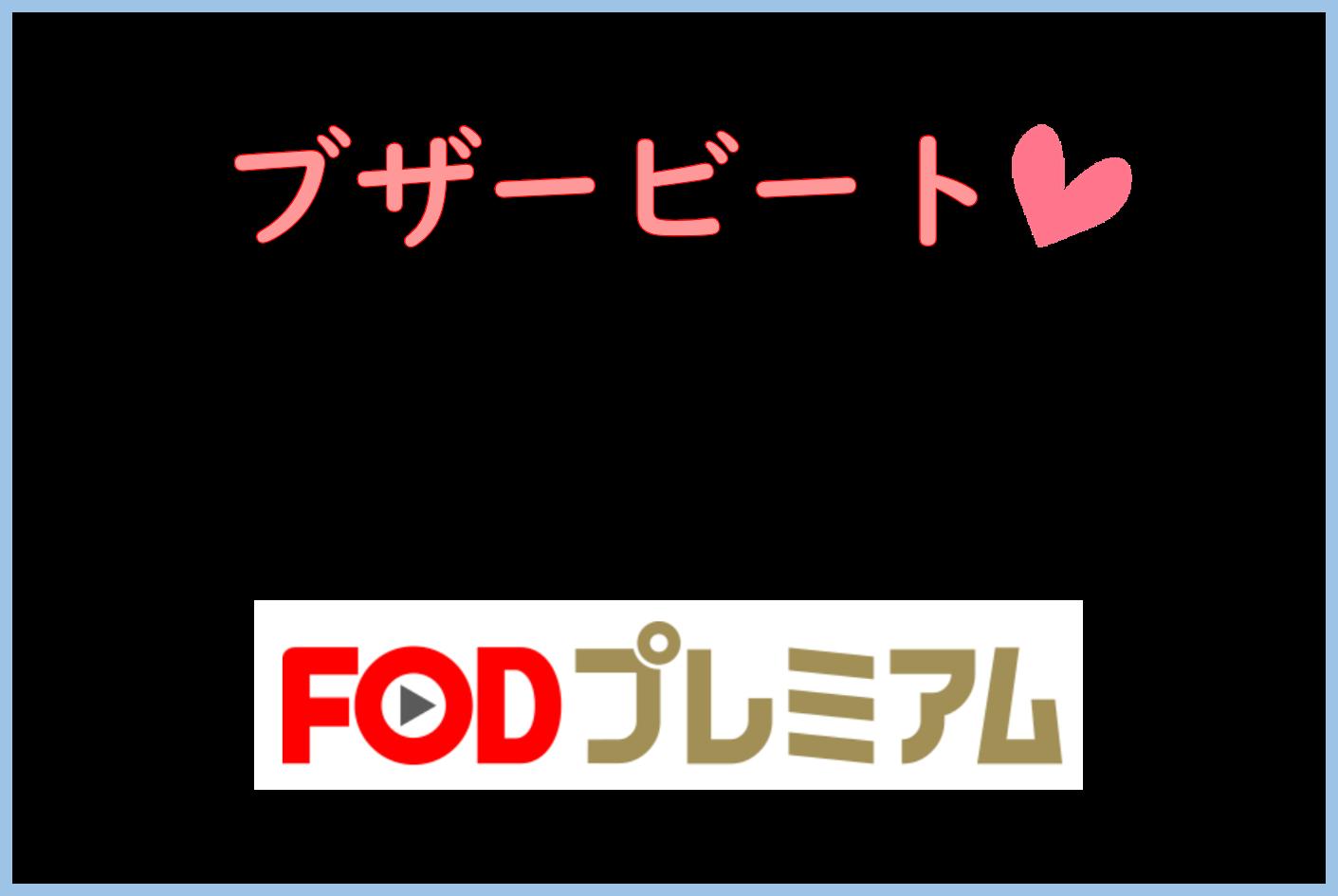 話 10 ブザー ビート