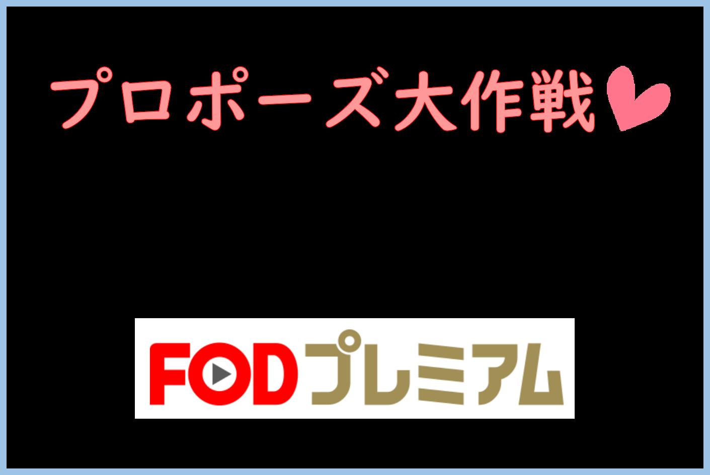 プロポーズ大作戦 動画配信