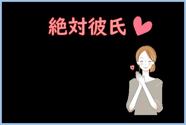 彼氏 キャスト 絶対 「絶対彼氏。」のあらすじ・キャスト・放送予定