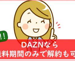 DAZN無料期間のみで解約