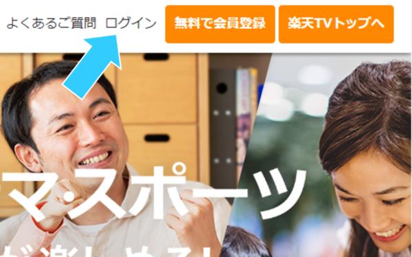 楽天テレビ 公式サイト