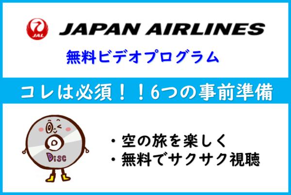 JAL無料ビデオプログラムの6つの事前準備
