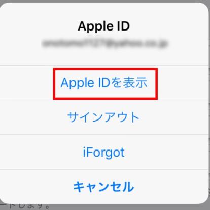 AWA Apple IDを表示をタップ