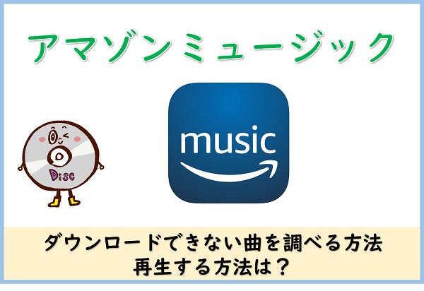 アマゾンミュージックでダウンロードできない曲を調べる方法