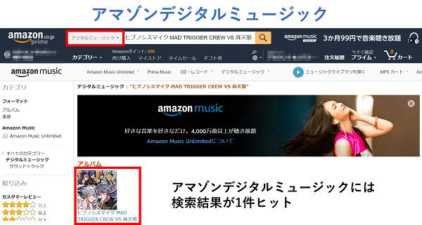 アマゾンデジタルミュージックには曲がある