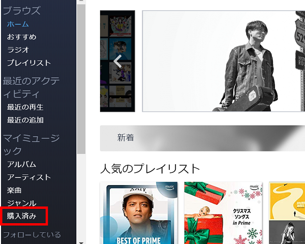 アマゾンミュージックのダウンロード