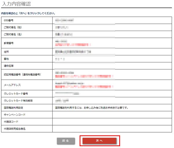 050plus登録方法