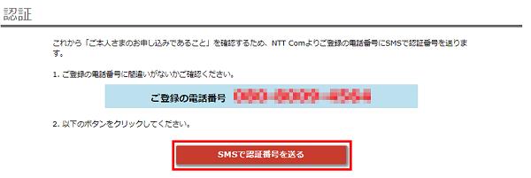 050plus登録方法SMS認証