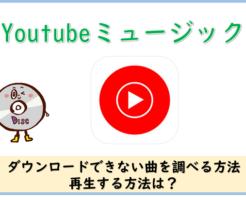 Youtubeミュージックでダウンロードできない曲を事前確認する方法