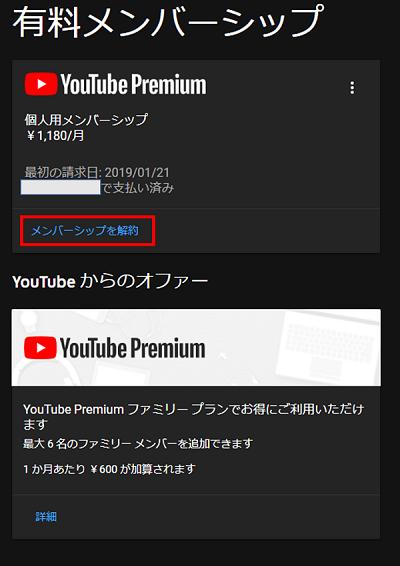 Youtubeミュージック解約