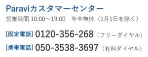 パラビの電話番号