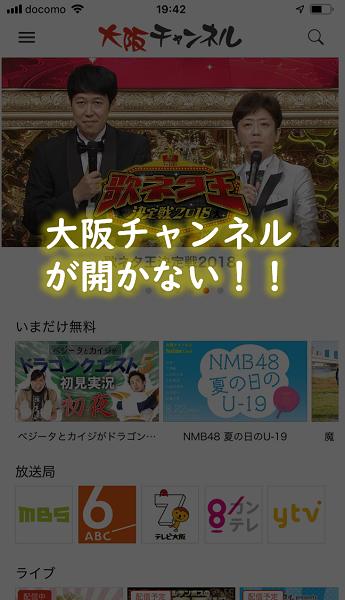 大阪チャンネルのアプリが開かない