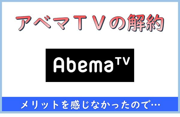 アベマ tv 解約