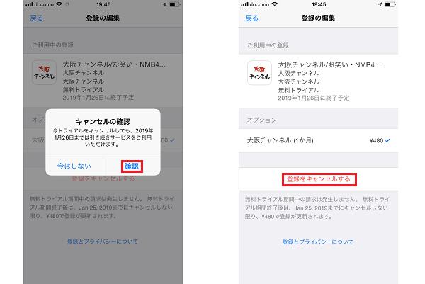 大阪チャンネルの解約方法