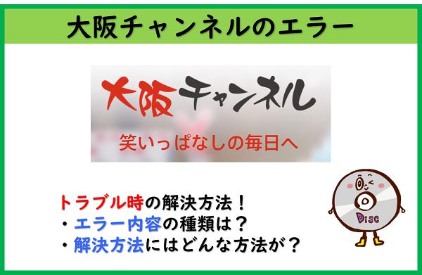 大阪チャンネルのエラー