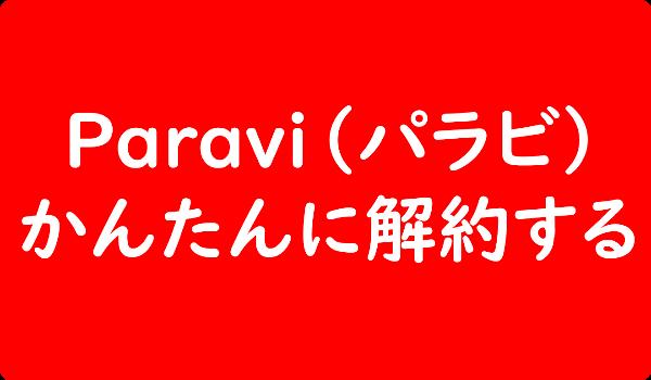 Paravi(パラビ) かんたんに解約する