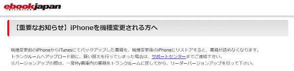 ebookjapanの機種変更はめんどくさい