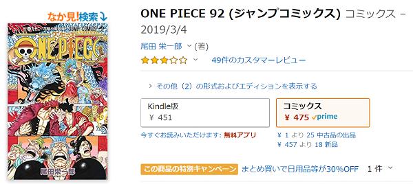 ワンピース92巻のアマゾン価格