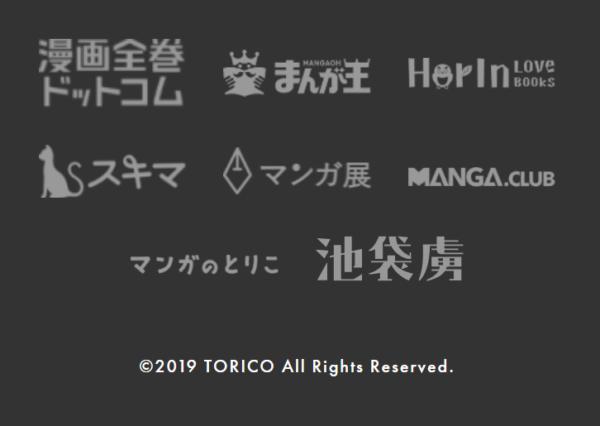 toricoの運営サービス