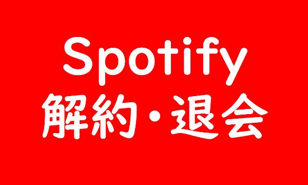 Spotify 解約・退会