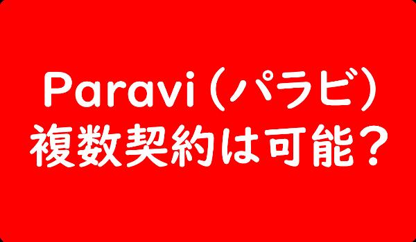 Paravi(パラビ) 複数契約は可能?